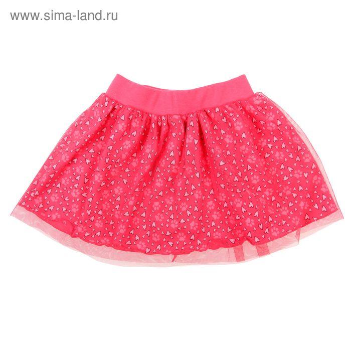 Юбка для девочки, рост 128 см (68), цвет ярко-розовый