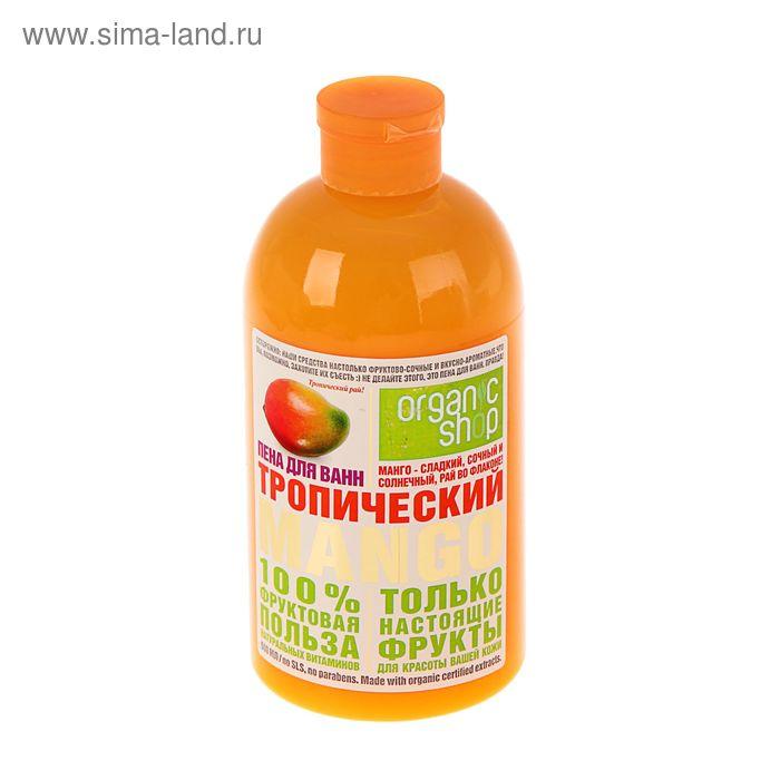 "Пена для ванн Organic shopн ""Тропический mango"", 500 мл"