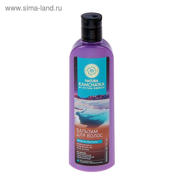 Бальзам для волос Natura Kamchatka «Энергия вулкана», укрепление и сила волос, 280 мл