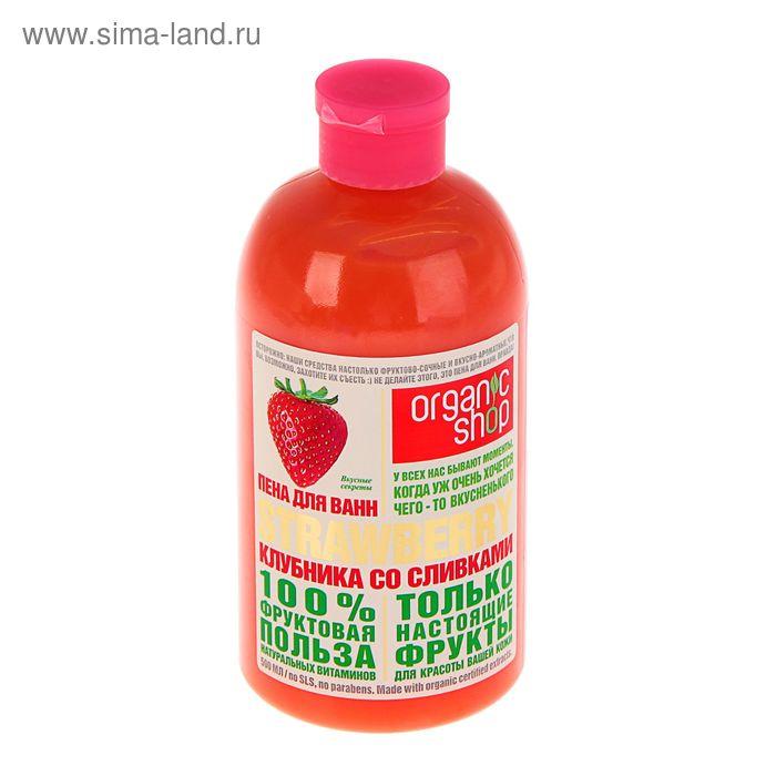 """Пена для ванн Organic shop """"Клубника со сливками"""", 500 мл"""