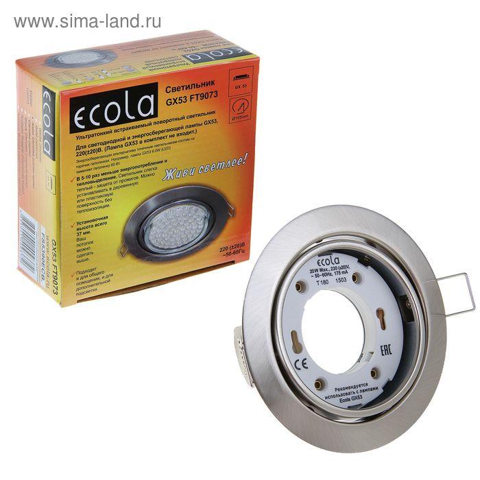 Светильник встраиваемый Ecola, поворотный, GX53, 40x120 мм, цвет сатин-хром