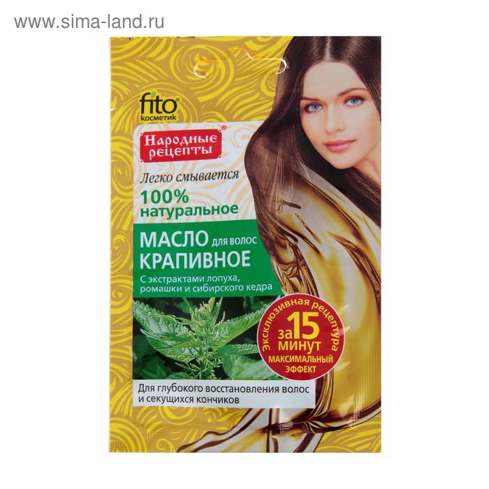 Масло для волос «Народные рецепты»крапивное с экстрактами лопуха,ромашки и сиб. кедра, 20 мл