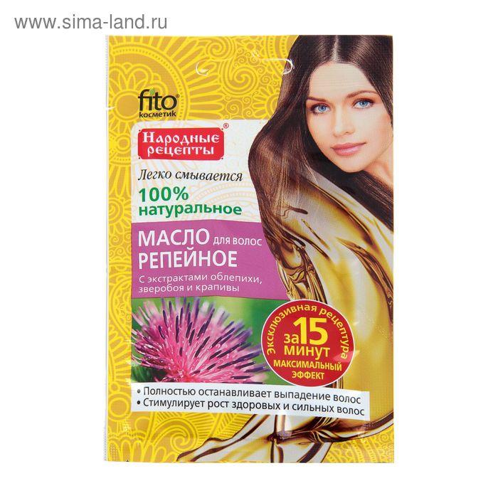 Масло для волос «Народные рецепты» репейное с экстрактами облепихи,зверобоя и крапивы, 20 мл