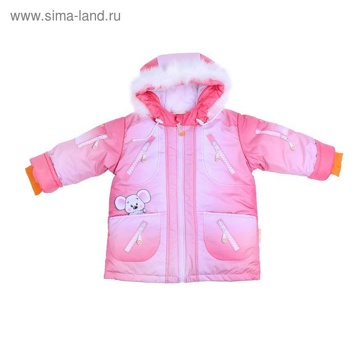 Костюм зимний (куртка+полукомбинезон), рост 86 см (52), цвет розовый 17-259