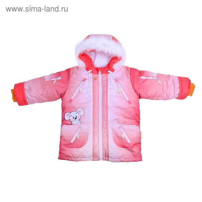 Костюм зимний (куртка+полукомбинезон), рост 98 см (56), цвет розовый 17-259