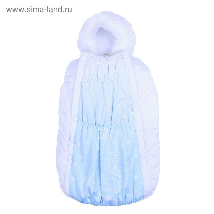 Конверт зимний, рост 68 см (44), цвет бело-голубой 17-250