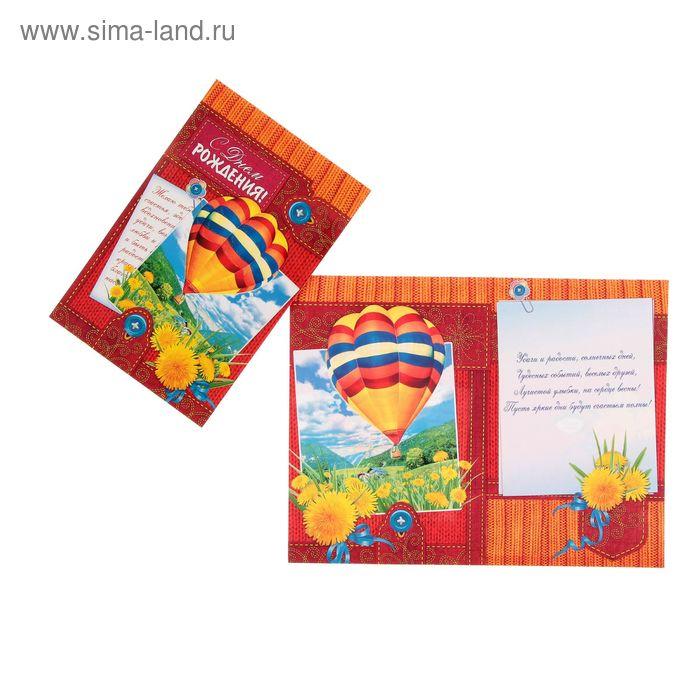 """Открытка  """"С Днем рождения!"""",воздушный шар, полевые цветы"""