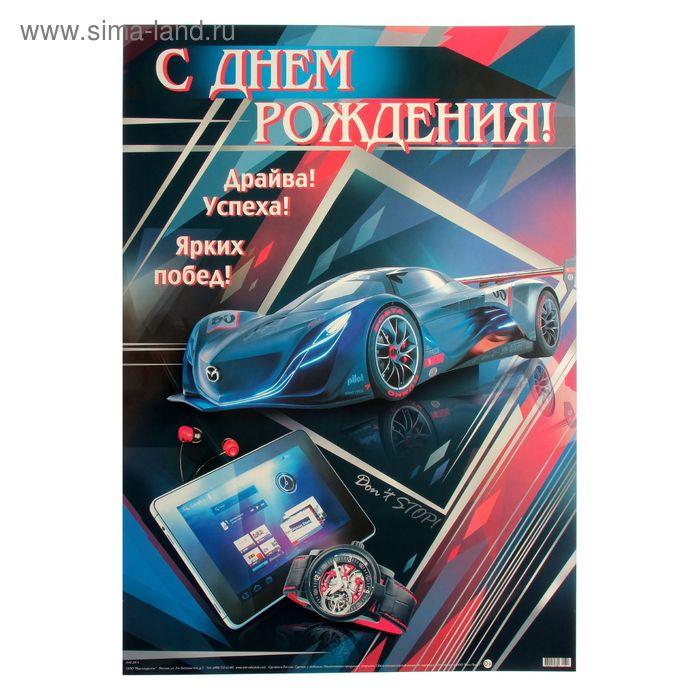 """Плакат  """"С ДНЕМ РОЖДЕНИЯ!"""" авто,часы"""