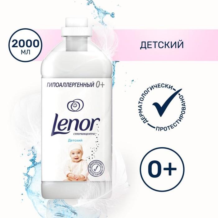"""Кондиционер для белья Lenor """"Детский"""", концентрат, 2 л"""