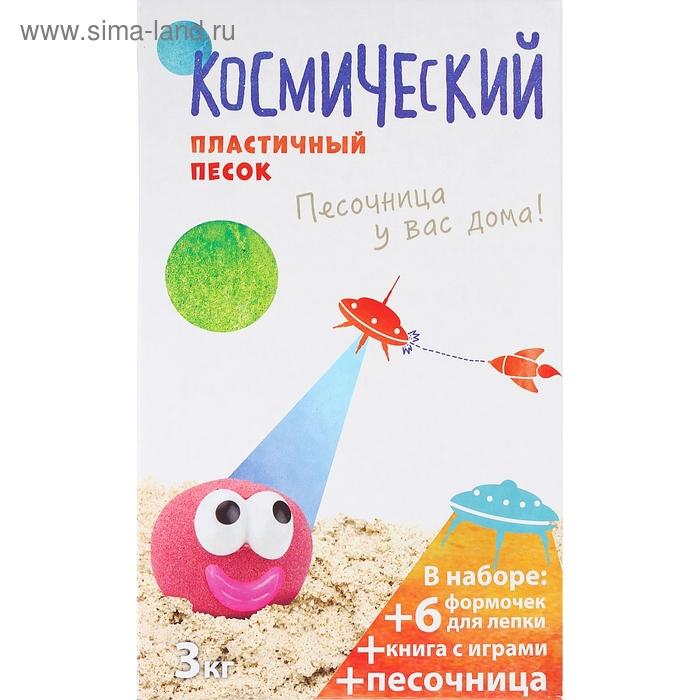 """Космический песок """"Зелёный"""", 3 кг, песочница + формочки"""