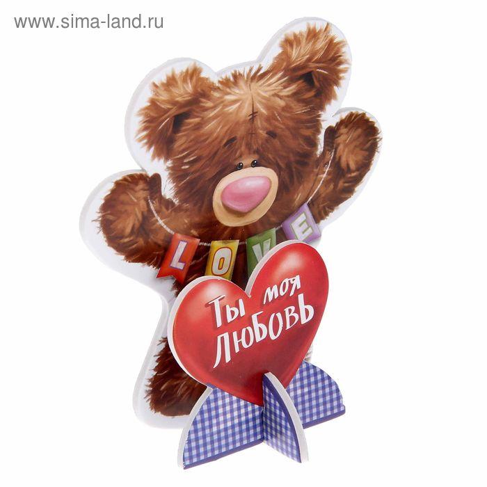 """Настольная открытка """"Ты моя любовь"""""""
