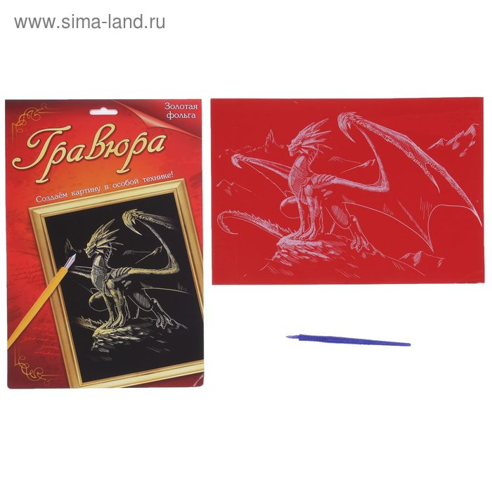 """Гравюра А4 """"Дракон"""" с металлическим эффектом золота + красное покрытие"""