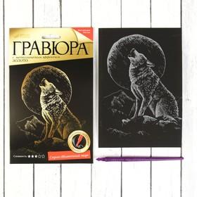 """Гравюра """"Волк"""" с цветным голографическим эффектом + фиолетовое покрытие"""