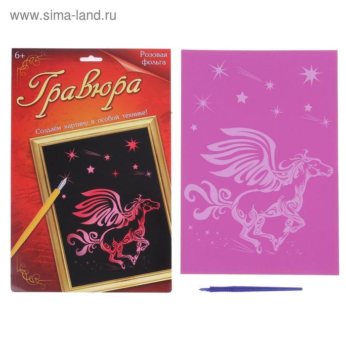 """Гравюра А4 """"Пегас"""" с металлическим эффектом фуксии + розовое покрытие"""