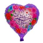 """Шар фольгированный """" Я Тебя Люблю"""" Сердце 18"""" с цветами"""