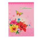 """Анкета для друзей А6, 80 листов """"Цветы и бабочка"""", твердая обложка, глиттер"""