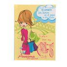 """Анкета для друзей А6, 80 листов """"Девочка и велосипед"""", твердая обложка, глиттер"""