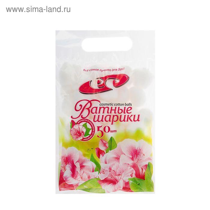 Ватные шарики «Емельянъ Савостинъ» косметические, белые, 50 шт