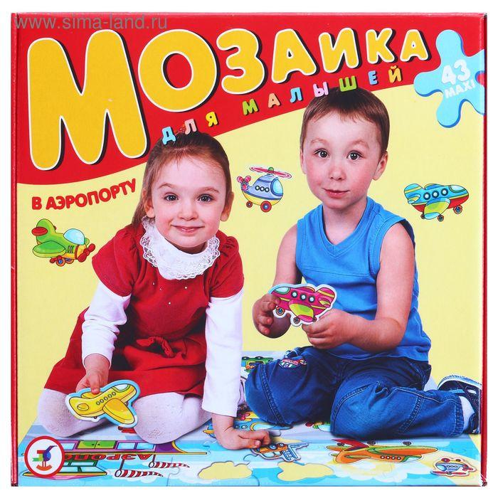 """Мозаика для малышей """"В аэропорту"""", maxi, 43 элемента"""