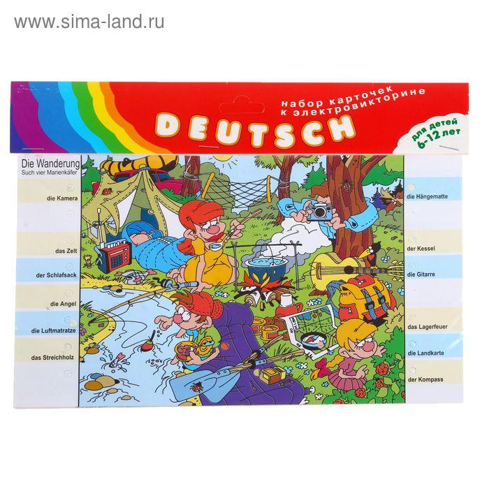 Карточки для электровикторины Deutsch, набор 20 шт.