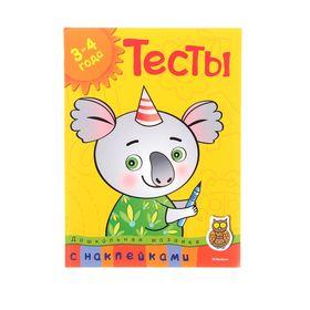 Тесты для детей 3-4 лет, с наклейками. Автор: Земцова О.Н.