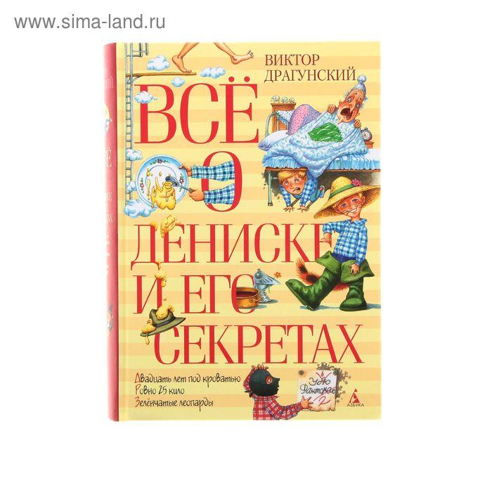 Всё о Дениске и его секретах. Автор: Драгунский В.