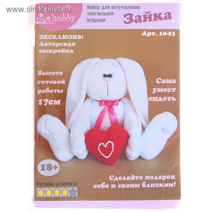 """Набор для создания текстильной игрушки """"Зайка белый с сердцем"""" 17 см"""