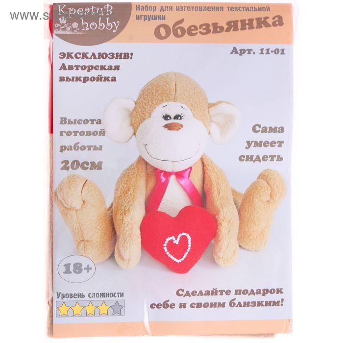 """Набор для создания текстильной игрушки """"Обезьянка Love с сердцем"""" 20 см"""