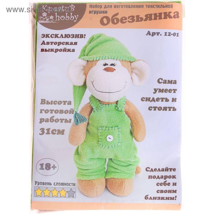 """Набор для создания текстильной игрушки """"Обезьянка в зеленом комбинезоне"""" 31 см"""
