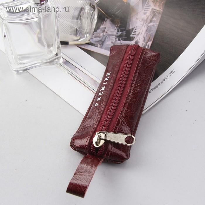 Ключница на молнии, кольцо, цвет бордовый