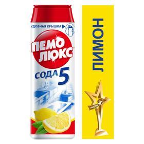 Чистящее средство ПЕМОЛЮКС порошок пэт Лимон 480 г