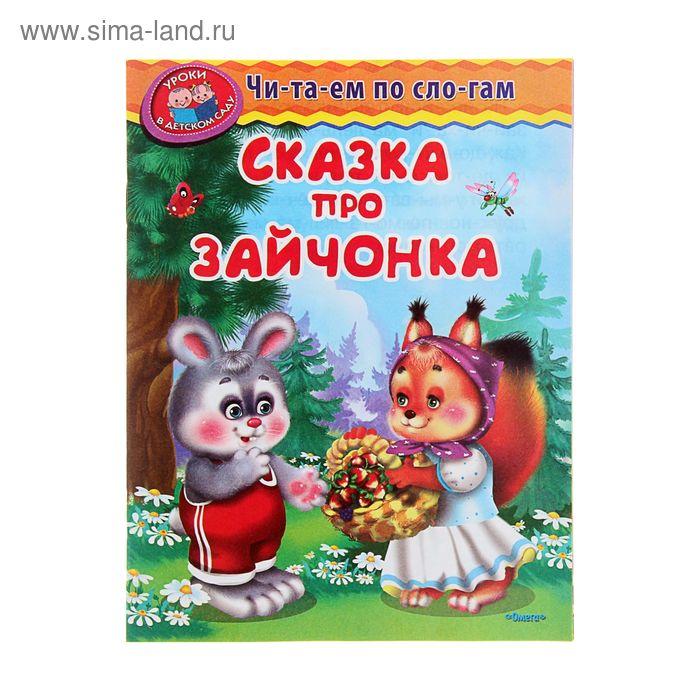 """Читаем по слогам """"Сказка про зайчонка"""""""