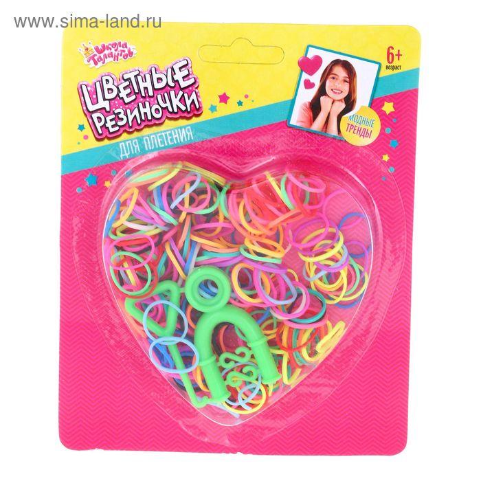 """Резиночки для плетения """"Сердечко"""", набор 200 шт., пяльцы, крючок, крепления, МИКС"""
