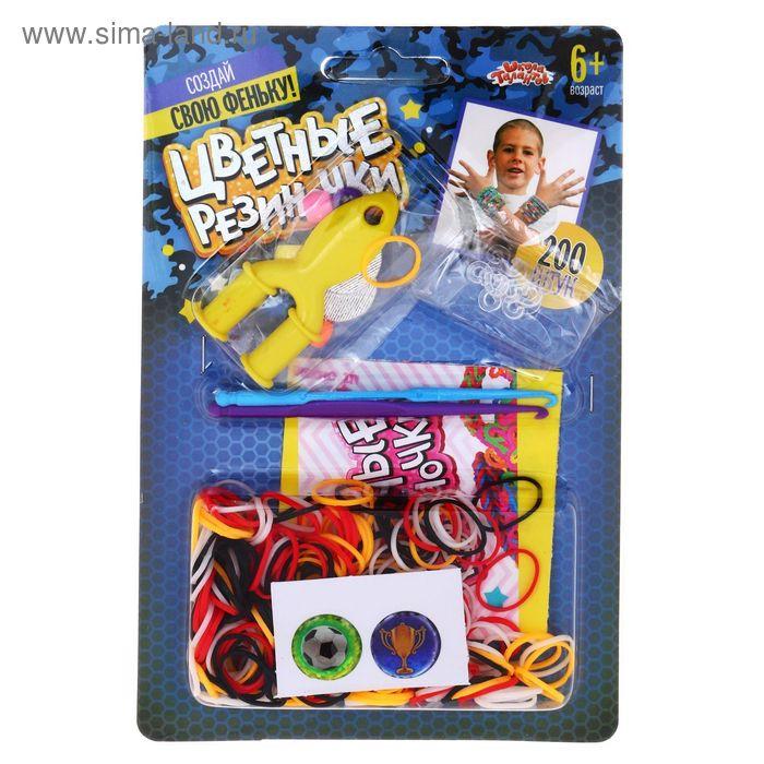 """Резиночки для плетения """"Футбол"""", набор 200 резиночек, 2 металлических шарма, бусины, наклейки, инструменты и мастер-класс"""