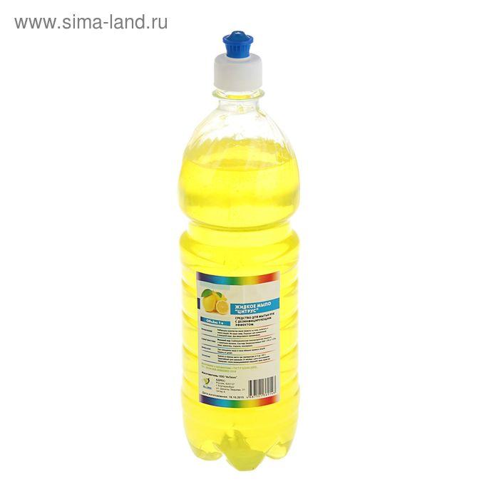 Мыло жидкое Цитрус ,1 л