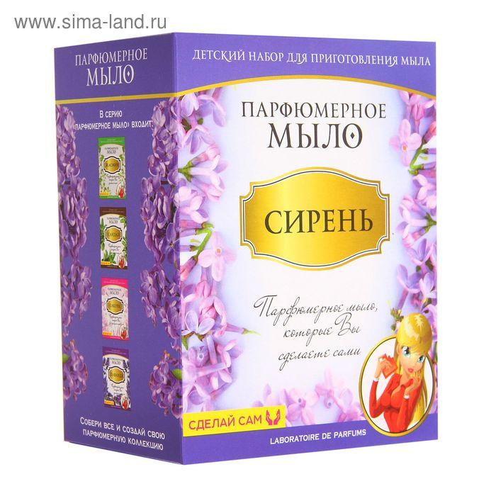 """Набор для создания парфюмированного мыла """"Сирень"""""""