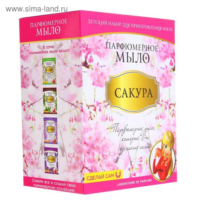 """Набор для создания парфюмированного мыла """"Сакура"""""""