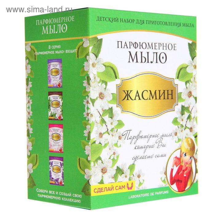"""Набор для создания парфюмированного мыла """"Жасмин"""""""