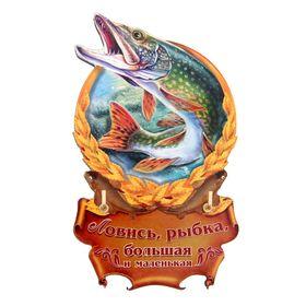 Ключница 'Ловись рыбка' Ош