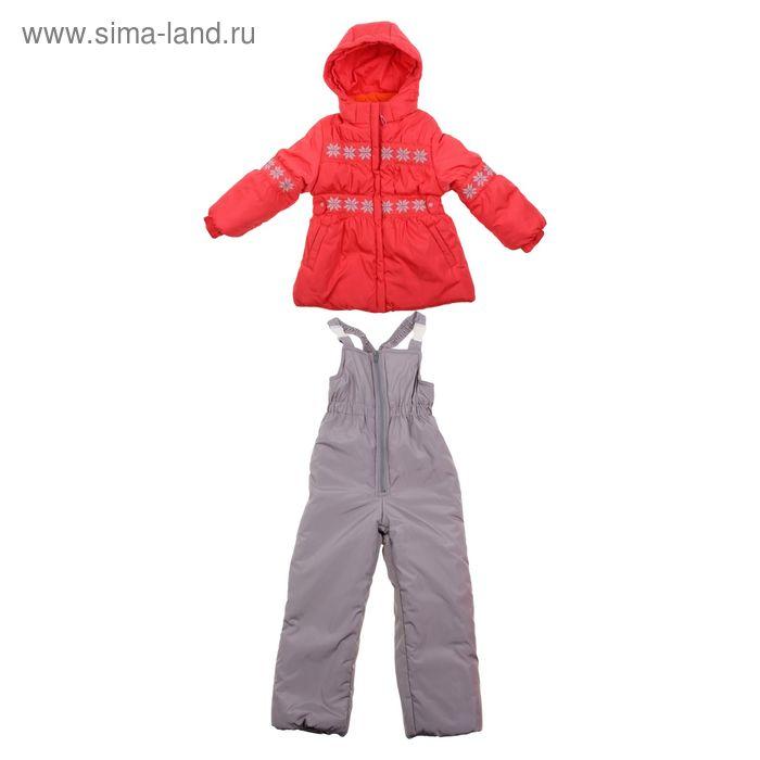 Комплект зимний для девочки, рост 104 см, цвет коралл Ш-0123