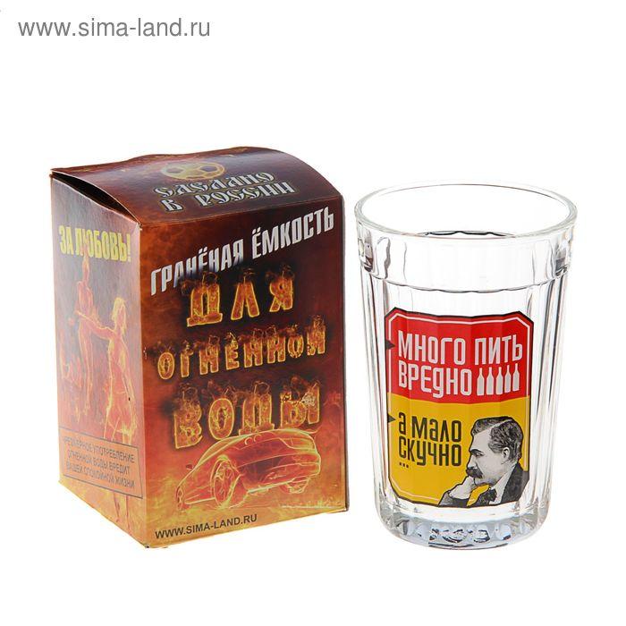 """Стакан граненый """"Много пить вредно.."""", 250 мл"""