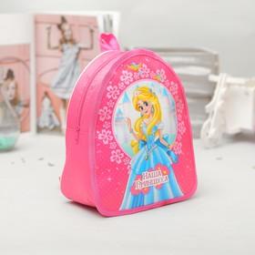 Рюкзак детский 'Наша принцесса', 21 х 25 см Ош