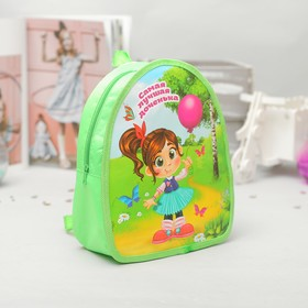 Рюкзак детский 'Самая лучшая доченька', 21 х 25 см Ош