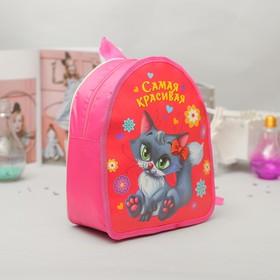 Рюкзак детский 'Самая красивая', 24 х 28 см Ош