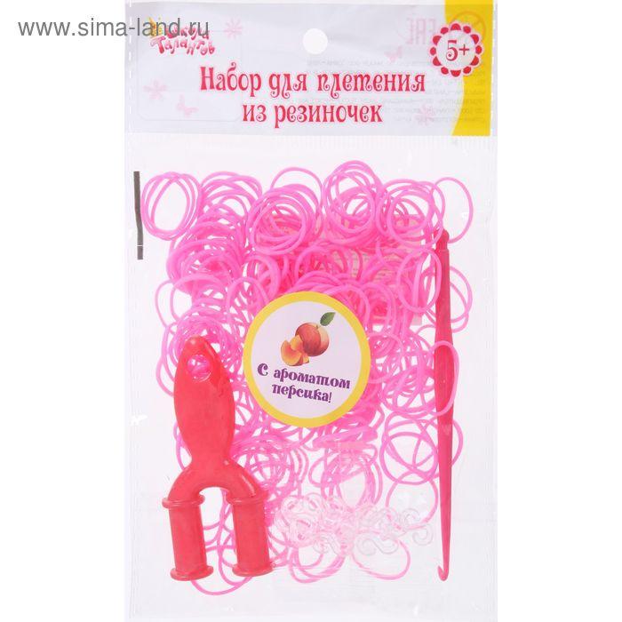 Резиночки для плетения, набор 200 шт., крючок, крепления, пяльцы, аромат персика, цвет розовый