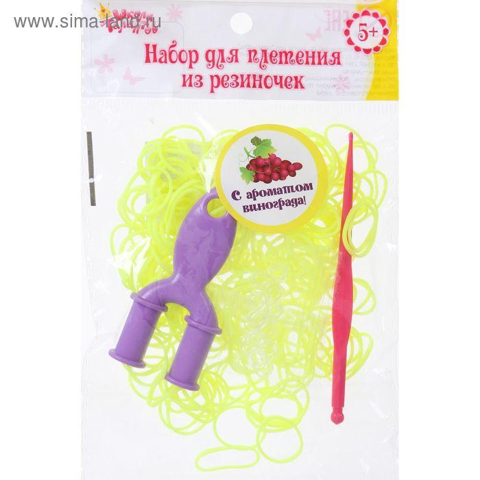 Резиночки для плетения, набор 200 шт., крючок, крепления, пяльцы, аромат винограда, цвет лимонный