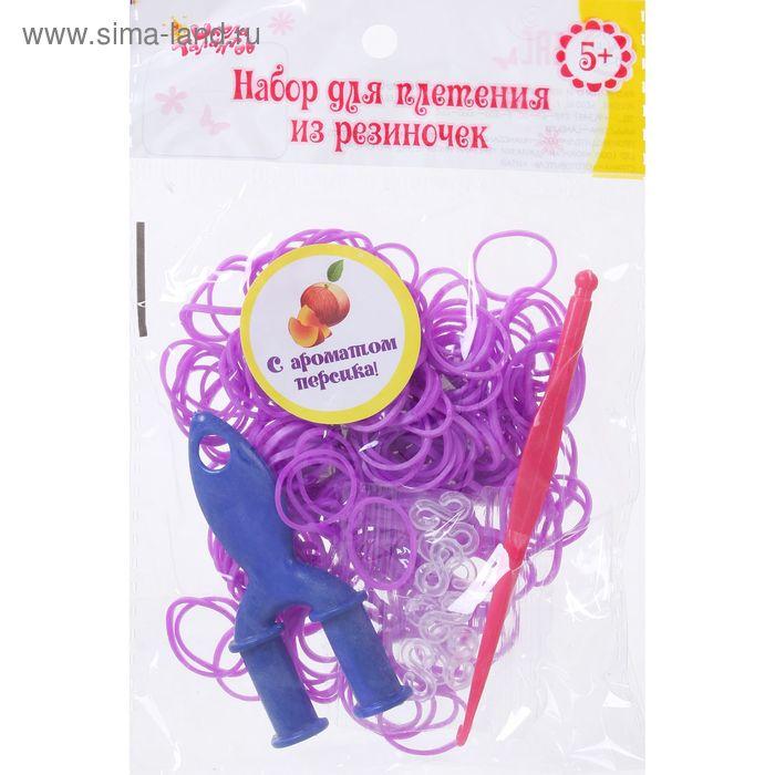 Резиночки для плетения, набор 200 шт., крючок, крепления, пяльцы, аромат персика, цвет фиолетовый