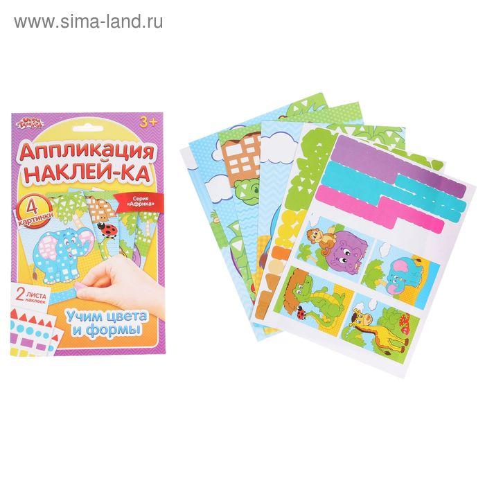 """Аппликация наклейками А5 """"Африка"""": 4 картинки + 2 листа наклеек"""