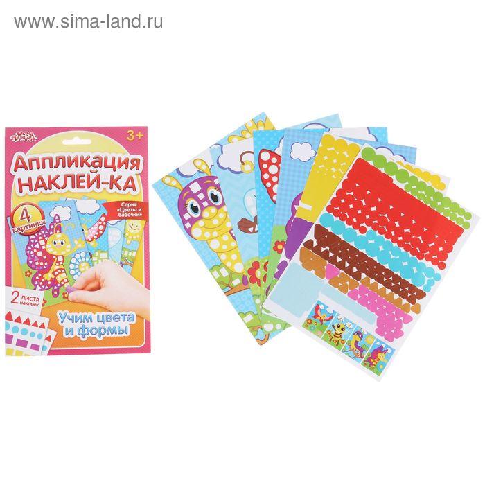 """Аппликация наклейками А5 """"Цветы и бабочки"""": 4 картинки + 2 листа наклеек"""