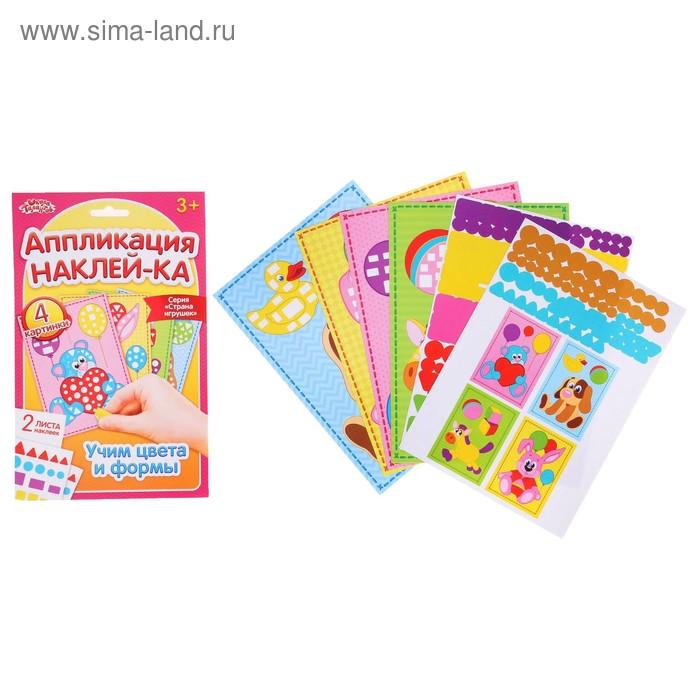 """Аппликация наклейками А5 """"Страна игрушек"""": 4 картинки + 2 листа наклеек"""